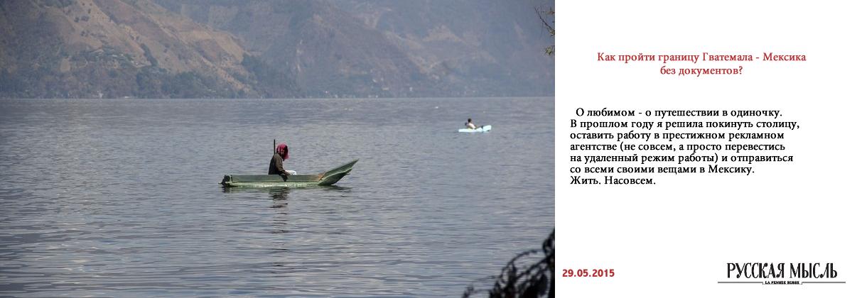 Как пройти границу Гватемала — Мексика без документов?
