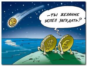 В течение 2015 года рубль сильно колебался – дважды укреплялся до 50 рублей и дважды ослабевал до 70 рублей за доллар
