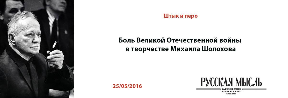sholohov_post