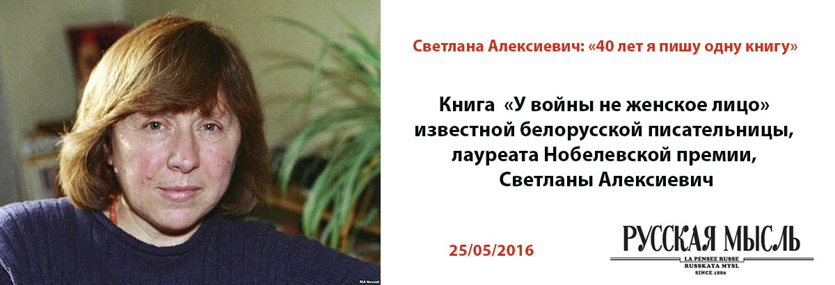 svetlana_post