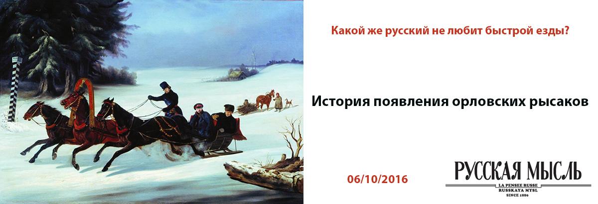 rus4_post