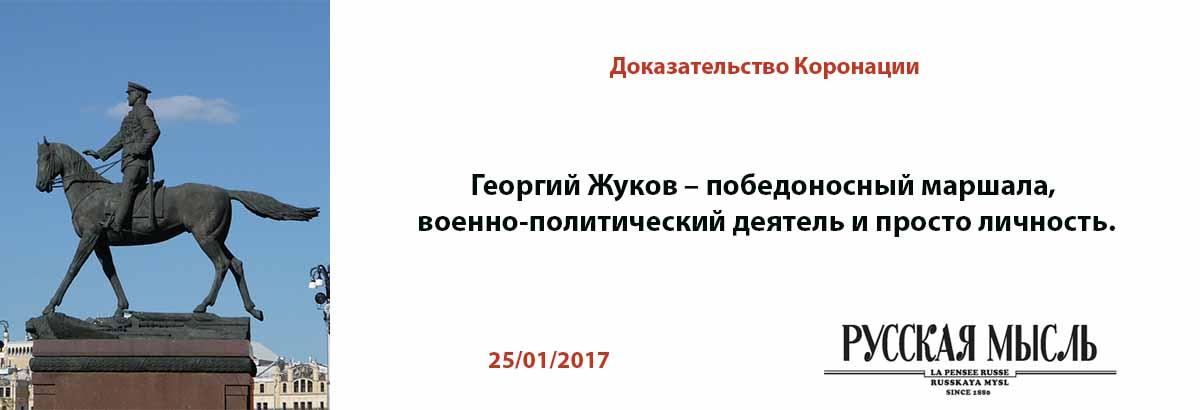 jukov3_post