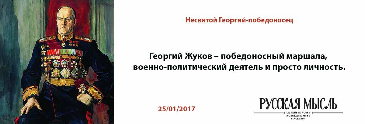 jukov_post