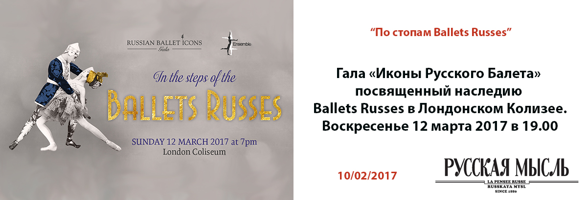Ballets Russes_post