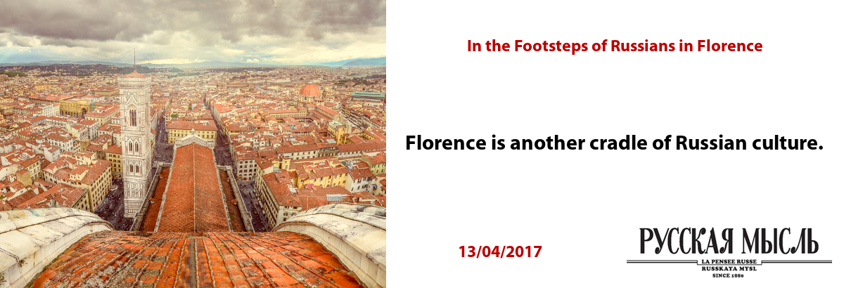 In the Footsteps of Russians in Florence