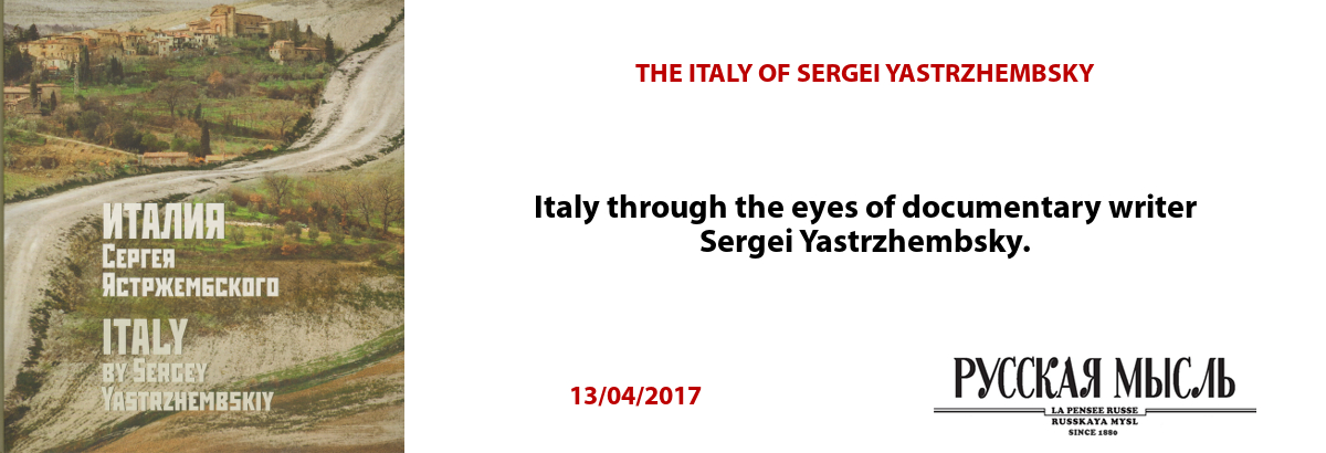 THE ITALY OF SERGEI YASTRZHEMBSKY