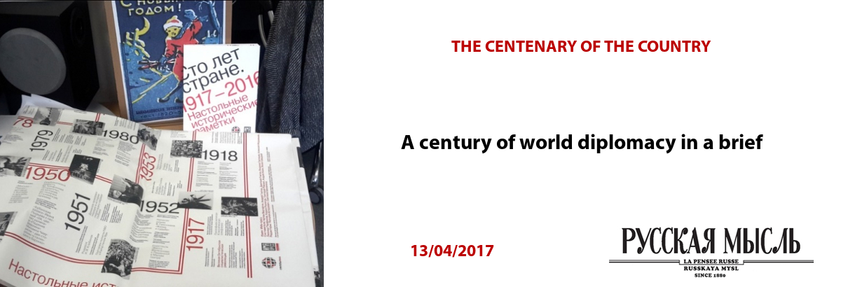 THE CENTENARY OF THE COUNTRY