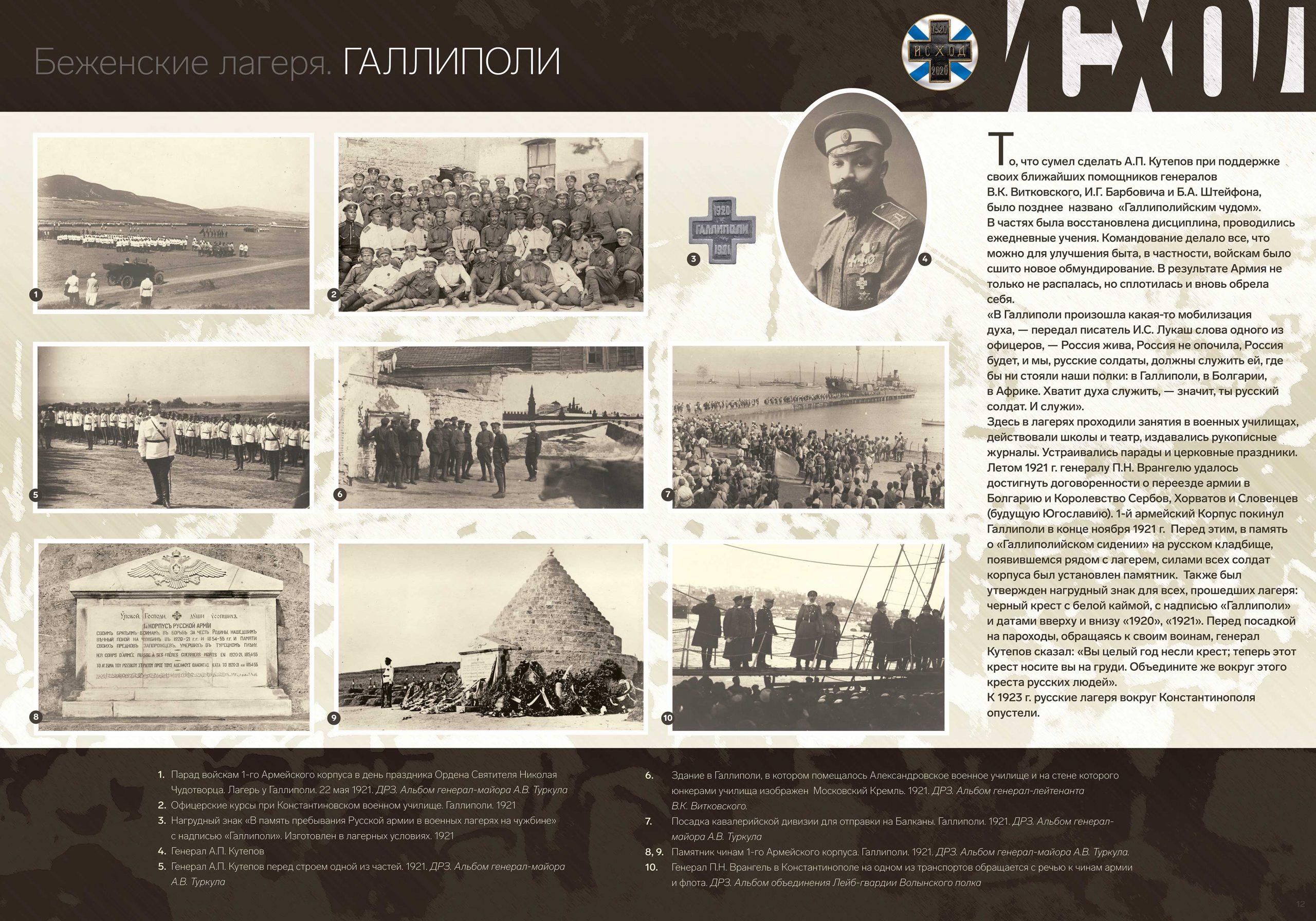 04_exode-1920-1922_2-1