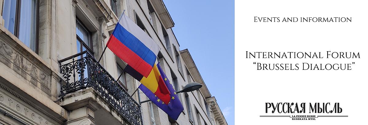 """International Forum """"Brussels Dialogue"""""""